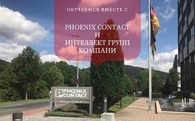 Обучаемся вместе с «Phoenix Contact» и «Интеллект Групп Компани»